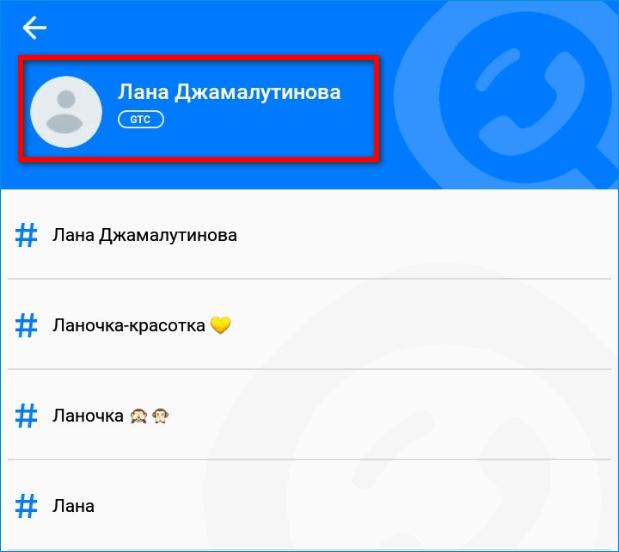 Значок gtc в профиле в GetContact