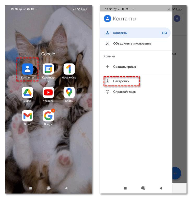 Настройки в Контактах Андроид