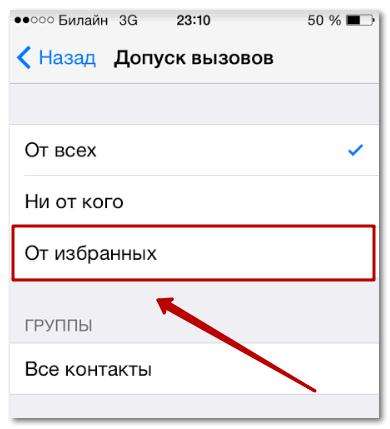 Настройка белого списка в Айфон