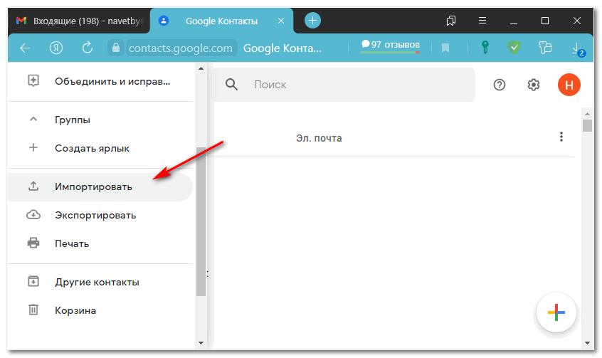 Импорт контактов из резервного файла в Gmail
