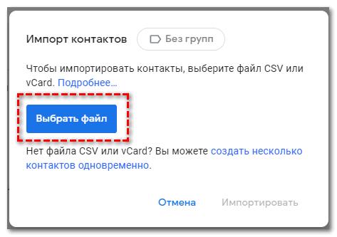 Загрузка файла в Gmail