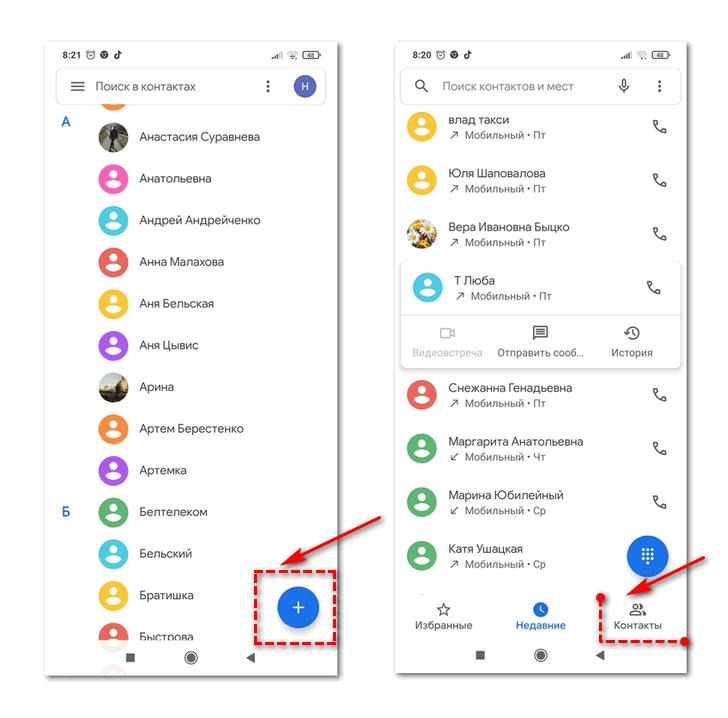 Окно для записи информации о контакте для Андроид