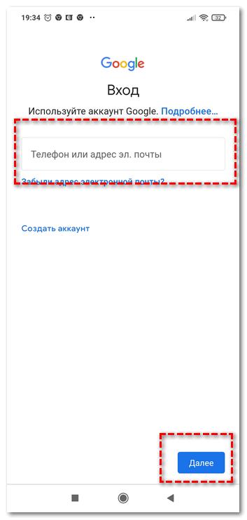 Ввод данных для создания аккаунта Google
