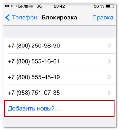 Добавление номера в черный список на iPhone