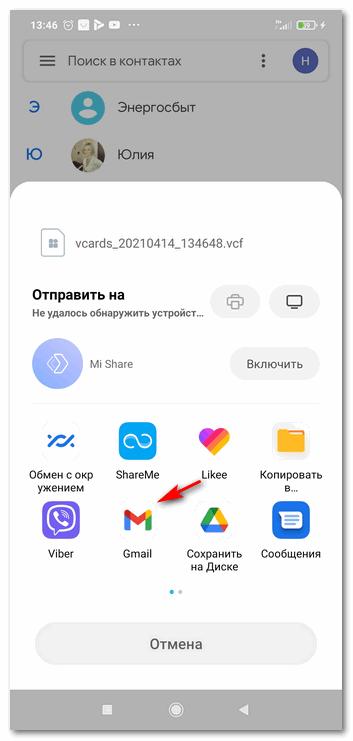 Отправка временного файла с помощью аккаунта Gmail
