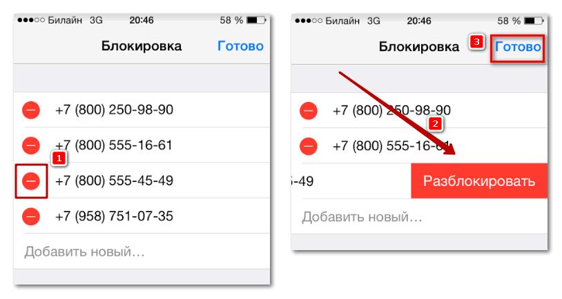 Удаление номера из черного списка на Айфоне