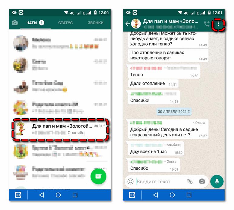 Добавление контакта из групового чата WhatsApp 1