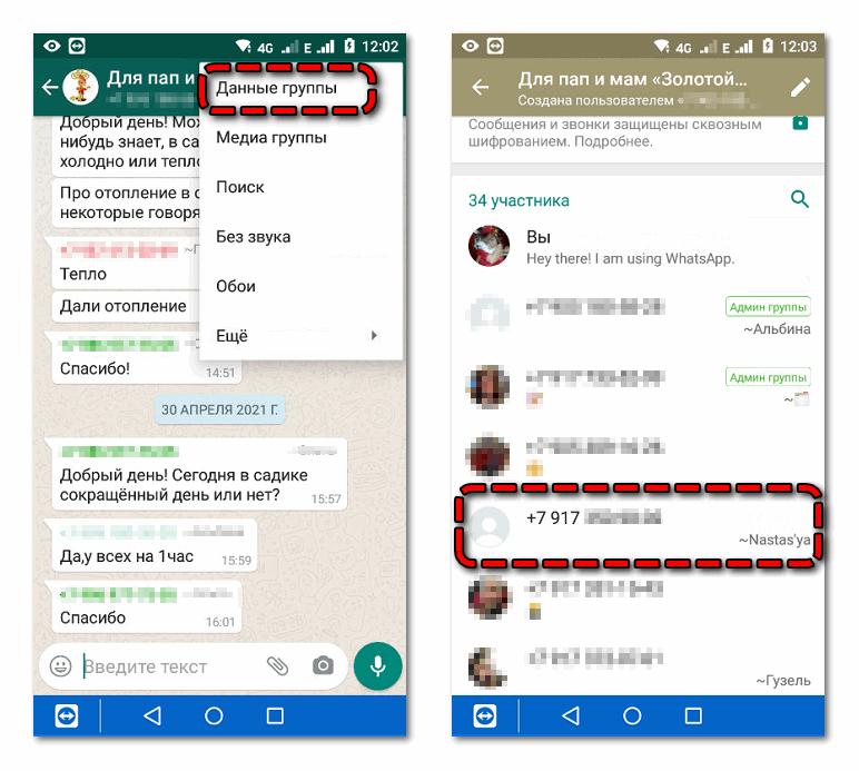 Добавление контакта из групового чата WhatsApp 2