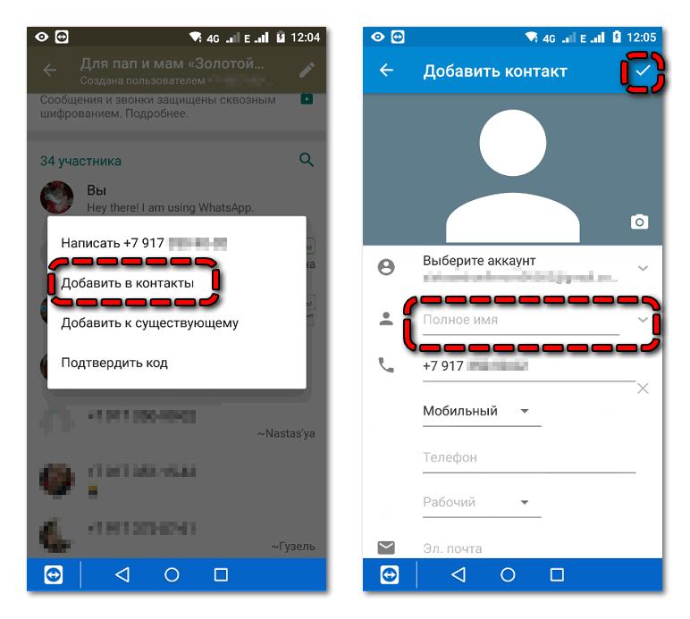 Добавление контакта из групового чата WhatsApp 3