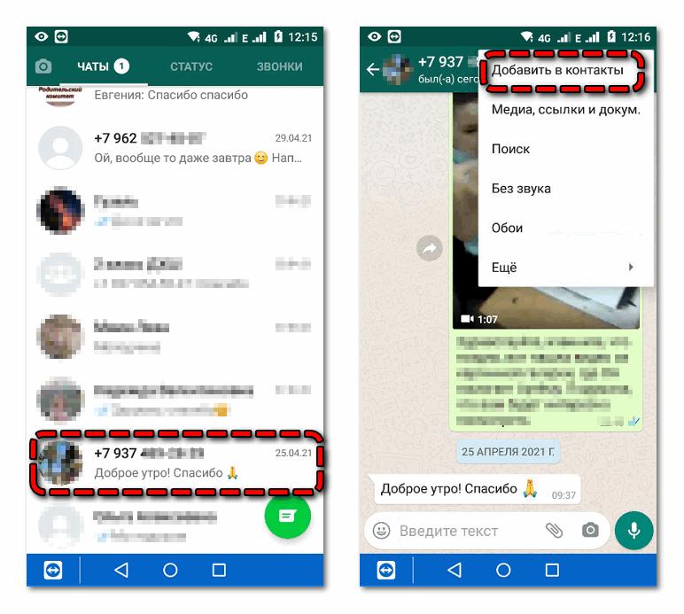 Добавление контакта из переписки WhatsApp