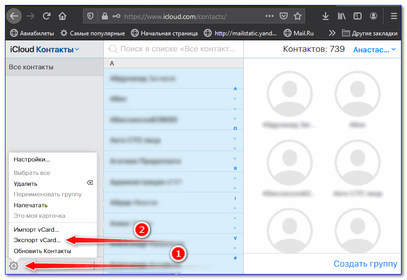 Экспорт контактов из iCloud