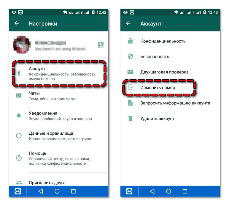 Изменение номера WhatsApp