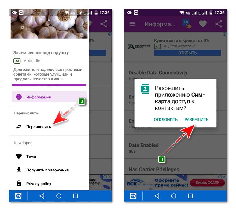 Копирование контактов Sim карты и телефон 1
