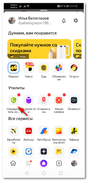 Меню Яндекса