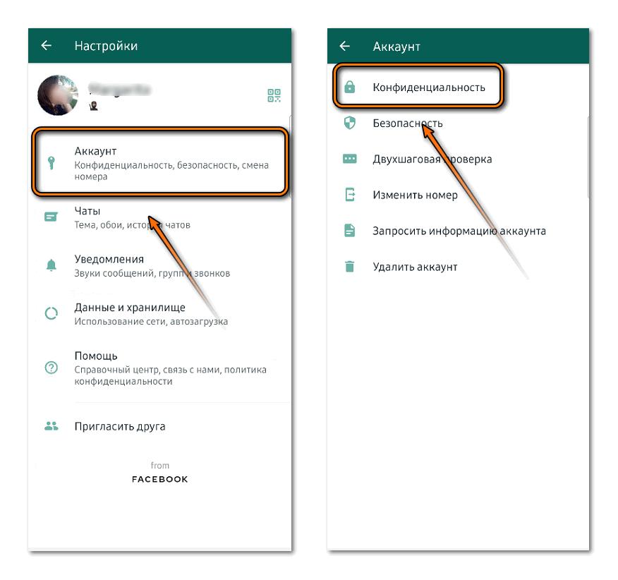 Настройки конфиденциальности Whatsapp