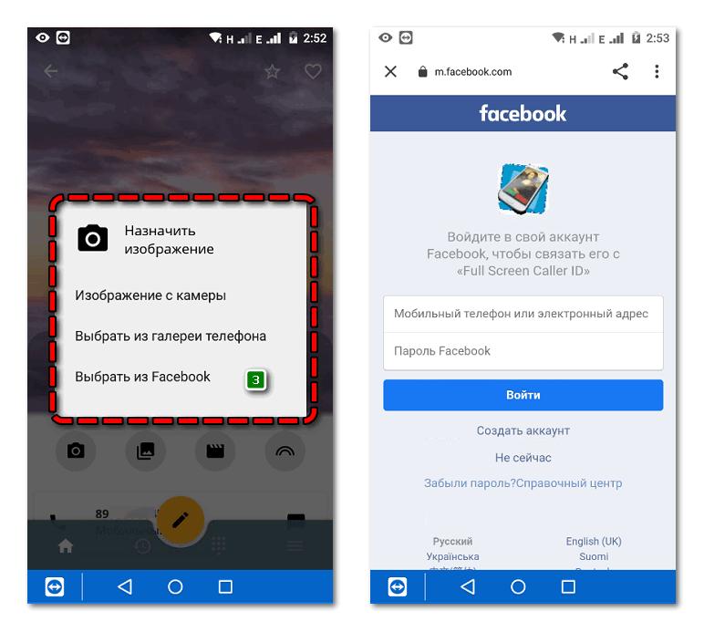 Назначить изображение Full Screen Caller ID