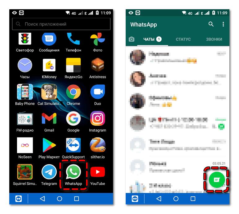 Обновление списка чатов WhatsApp 1