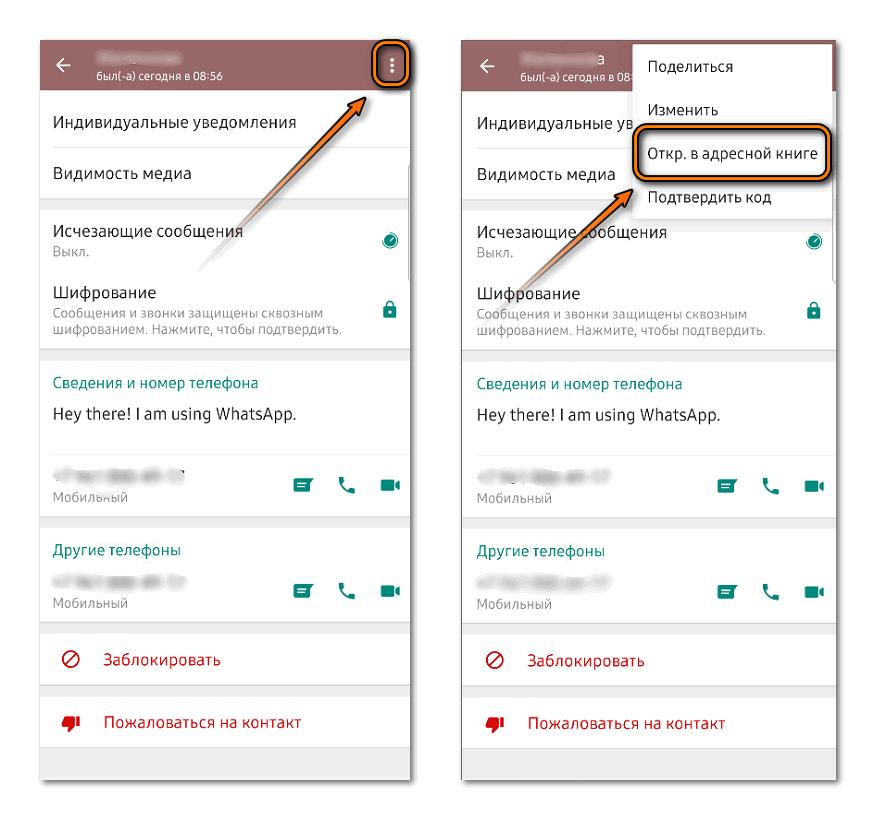 Открытие номера в адресной книге через Whatsapp