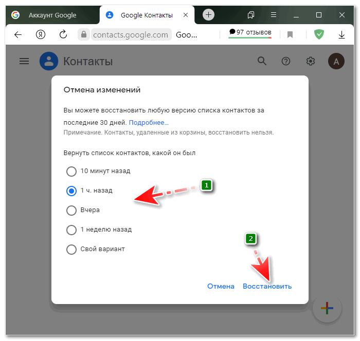 Отмена изменений в аккаунте Google