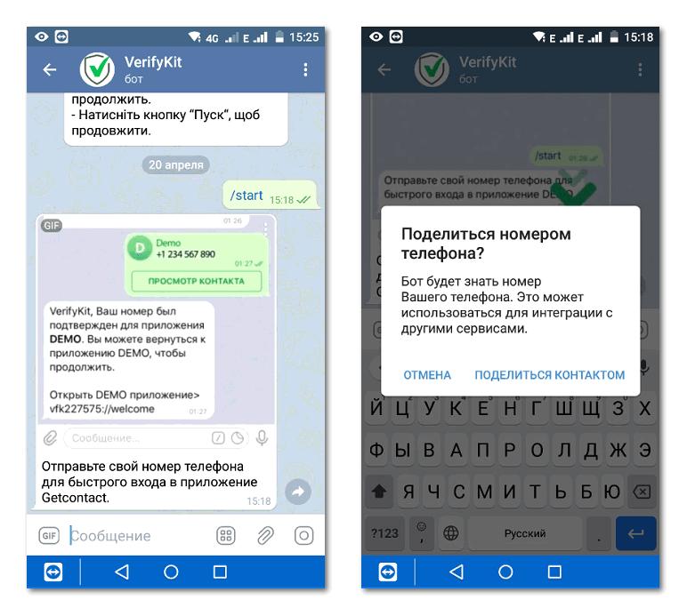 Отправка своего номера GetContact