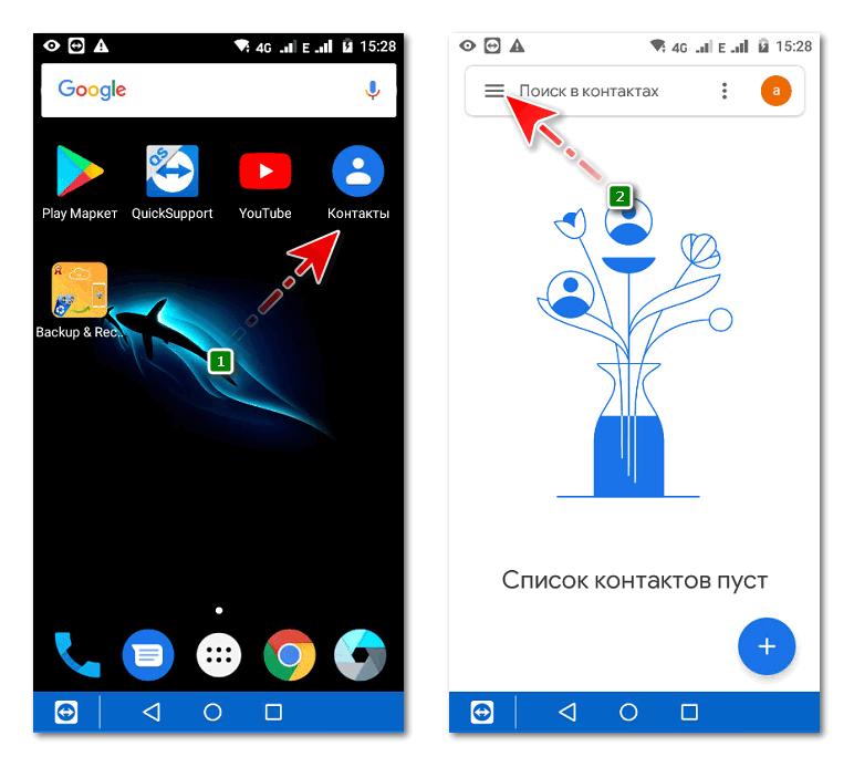 Переход в меню Контакты Google