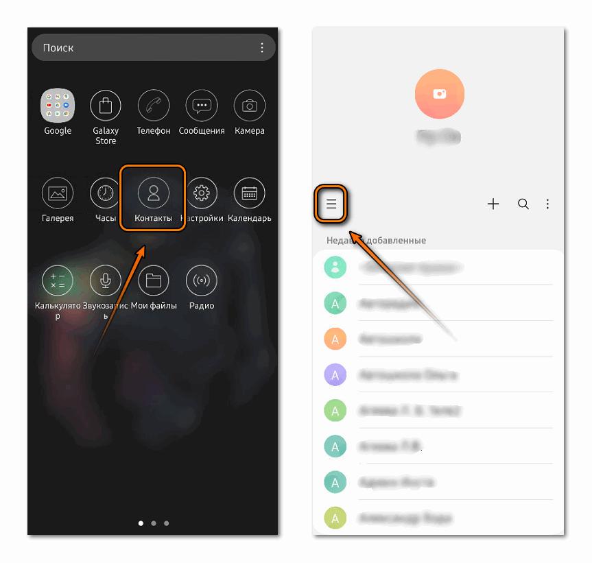 Переход в настройки контактов Android