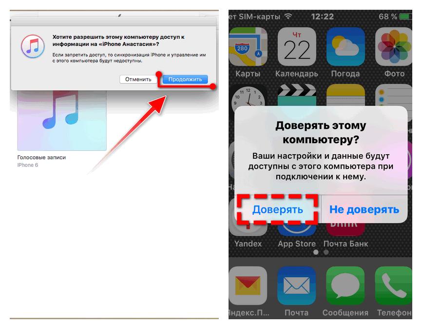 Подключение iPhone к iTunes на ПК