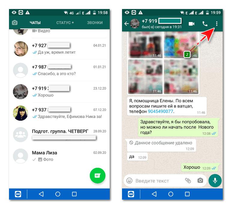 Сохранениt номера из WhatsApp1