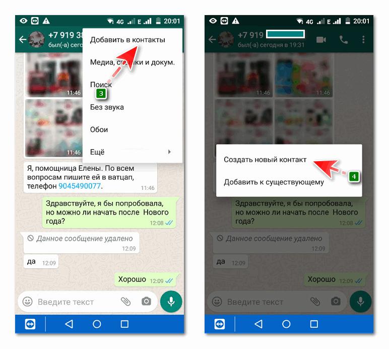 Сохранениt номера из WhatsApp2