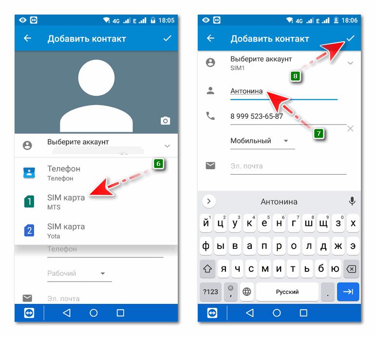 Создание контакта на сим карте приложение Телефон 2