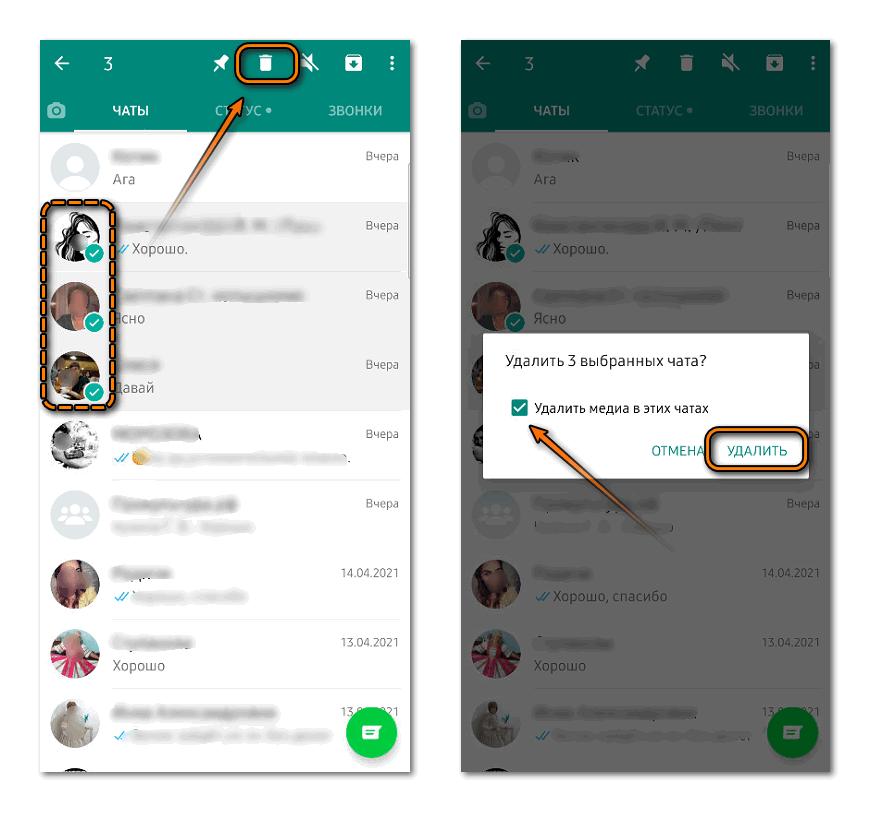 Удаление чата в Whatsapp