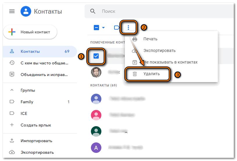 Удаление контакта в Google аккаунте