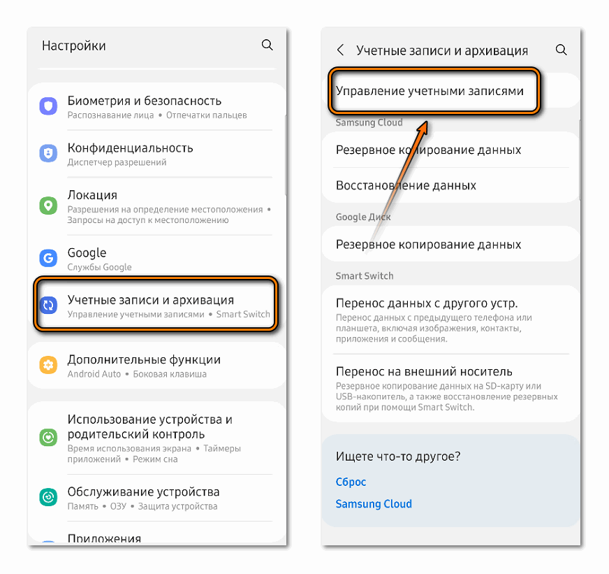 Управление учетными записями на Андроиде