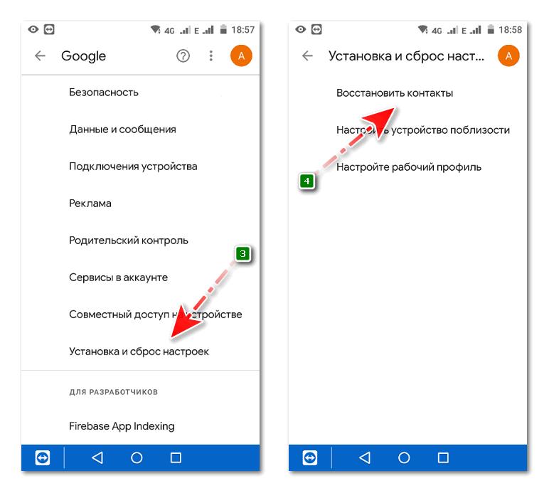 Восстановление контактов через резервную копию Android