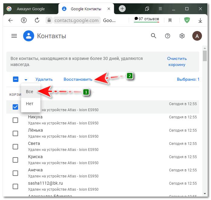 Восстановление контактов из корзины в аккаунте Google