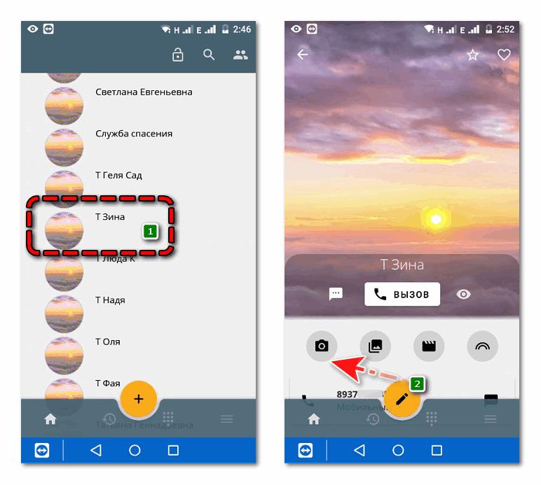 Выбор контакта и добавление фото к нему Full Screen Caller ID