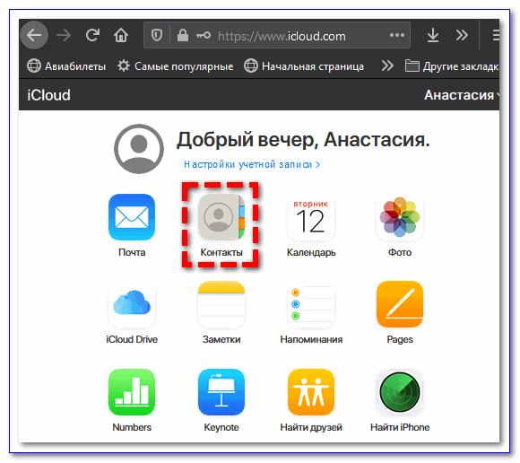 Заходим в iCloud на ПК