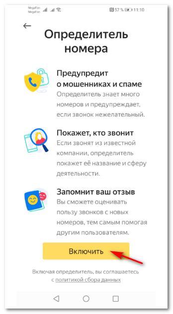 Запуск определителя Яндекс