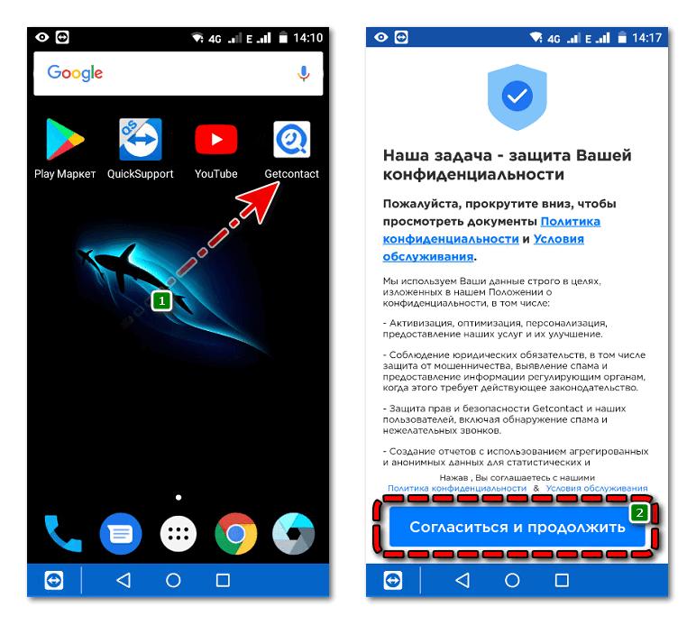 Значок на экране и кнопка согласиться GetContact